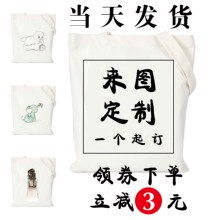 帆布袋mc做logown定制布袋手提袋帆布包女单肩棉布袋子