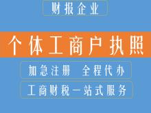 个体工商户营业执md5代办理公cd更转让注销记账报税 深圳