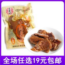 宏香记手撕牛肉豆脯袋素肉豆腐干md12干制品cd特产零食品