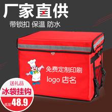外卖6md升30升大cd载加厚防水送餐箱包外卖箱子定制印刷
