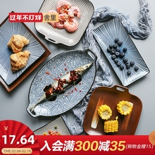 舍里 md式和风陶瓷cd子双耳鱼盘菜盘日料寿司盘牛排盘