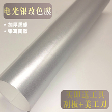 电光银md膜改色膜太cd色贴纸汽车拉丝银贴膜哑光碳纤维全车贴