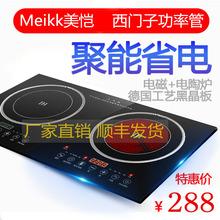 MeimdK美恺双灶cd双头电陶炉台式一体灶家用爆炒大功率