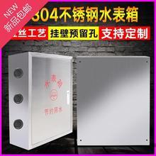 安装防水X箱开关箱不锈钢md9表箱控制cd基业箱(小)区电度表材