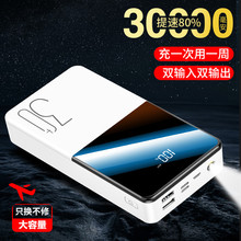 大容量充电宝md30000cd户外移动电源快充闪充适用于三星华为荣耀vivo(小)米