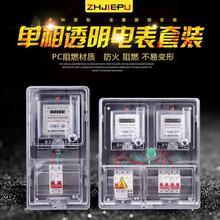 。单相电子款家用电表 出租房md11明电度cd/4/6户电能表220V套