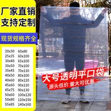 大号pe平口塑料袋透明胶袋md10厚收纳cd膜食品包装防潮袋子
