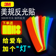 3M轮md反光贴车身88挡美规警示夜光改装创意个性装饰汽纸