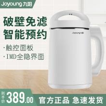 Joymdung/九cfJ13E-C1豆浆机家用全自动智能预约免过滤全息触屏