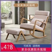 摇摇椅md的阳台北欧cf的椅网红躺椅(小)户型家用欧式
