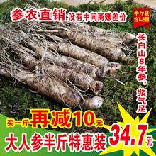 一份半斤大参带土鲜人参长