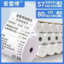 58mmd收银纸57cfx30热敏打印纸80x80x50(小)票纸80x60x80美