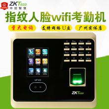 zktmdco中控智cj100 PLUS的脸识别面部指纹混合识别打卡机