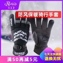 锐立普me动车手套挡ls加绒加厚冬季保暖防风自行车摩托车手套