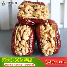 红枣夹me桃仁新疆特ha0g包邮特级和田大枣夹纸皮核桃抱抱果零食