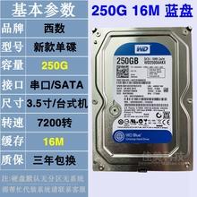 250g 320gb 500g 1tbme16100ha机硬盘 电脑机械盘 固态