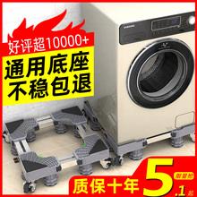 洗衣机me座通用置物ha移动万向轮垫高海尔冰箱脚架托支架防滑