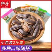 纤手山核桃味瓜子五香me7绿茶葵瓜ha包装零食散装葵花籽1000g