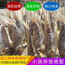 广东咸me 阳江特产ha货  海鱼一夜埕红衫鱼250g海味水产