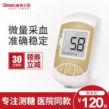 三诺金me型血糖测试as糖的仪器家用医用高精准测量试纸条孕妇