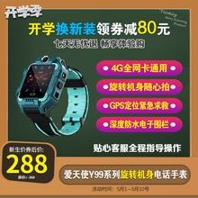 爱天使me99A宝宝as表4g全网通定位防水视频wifi扫码(小)学生天才