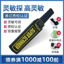 凌云手me式高精度(小)as手机检测安检门扫描探测仪器