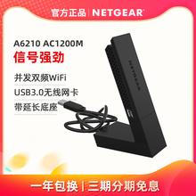 正品 NEmeGEAR网as210千兆USB 信号强高速带USB3.0延长底座5