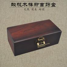 越南酸枝首饰盒中me5红木收纳ic木素面铜锁珠宝盒子手饰品盒