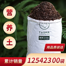 塔莎的me园养花通用pr土种植土壤有机花土种菜家用陶粒