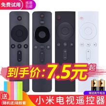 原装amec适用(小)米do(小)米电视(小)米盒子通用1/2/3/4S代红外蓝牙语音4A/