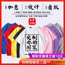 纯棉短meT恤男来图do案班服工作服logo图案一件起订夏