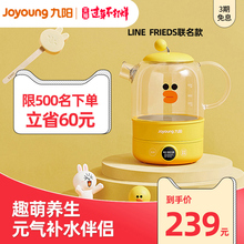 九阳布me熊linevo办公室水壶家用多功能煮茶器日式煮茶壶D601