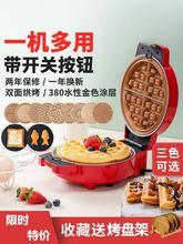 蛋糕机me用烘焙(小)型vo迷你宝宝华夫饼机鸡蛋仔机器甜甜圈蛋糕