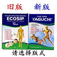 国旗军me越南贴活络voaguchi万金ecosip白红贴虎一盒
