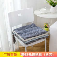 简约条me薄棉麻日式vo椅垫防滑透气办公室夏天学生椅子垫