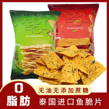 泰国进me鱼脆片薯片vo0脱脂肪低脂零食解馋解饿卡热量(小)零食