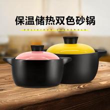 耐高温me生汤煲陶瓷du煲汤锅炖锅明火煲仔饭家用燃气汤锅