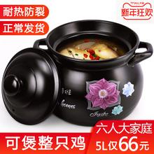 嘉家经me陶瓷煲汤家du大容量沙锅土煤燃气专用耐高温