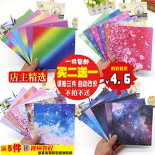15厘me正方形宝宝al工diy剪纸千纸鹤彩色纸星空叠纸卡纸