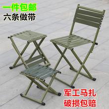 便携式me叠凳靠背马ha凳子军工马扎户外椅子折叠靠背椅