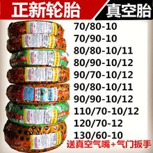 正新70/80/9me6/100ha/130/70/80-10/11/12电动电