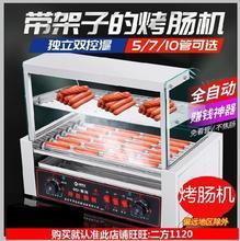 我想要me用烤热狗机ha转双层带门热狗肠电考机宿舍自动