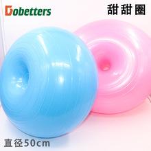 50cme甜甜圈加厚lo果球瑜伽半球健身球充气平衡