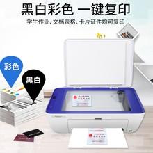 惠普2me30彩色喷uo机复印一体机手机无线wifi(小)型家用照片2621