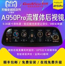 飞歌科mea950pun媒体云智能后视镜导航夜视行车记录仪停车监控