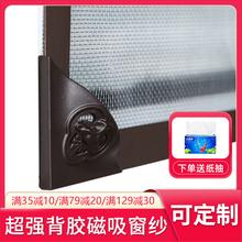 防蚊自me型磁铁纱窗ng装沙窗网家用磁性简易窗户门帘隐形窗帘