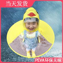 儿童飞碟雨me(小)黄鸭斗篷ie帽幼儿园男童女童网红宝宝雨衣抖音