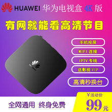 华为机me盒悦盒61ie9c高清4k全网通家用无线电视盒子