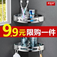 浴室三me架 304ai壁挂免打孔卫生间转角置物架淋浴房拐角收纳