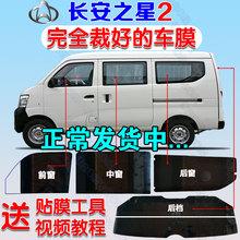 长安之me2专用汽车an车膜车窗面包太阳隔热膜自贴新式推荐